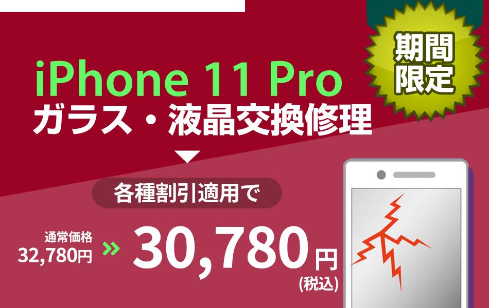 iPhone11Pro ガラス・液晶交換修理最大2000円引き