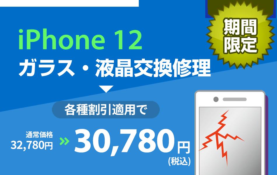 iPhone12 ガラス・液晶交換修理最大2000円引き