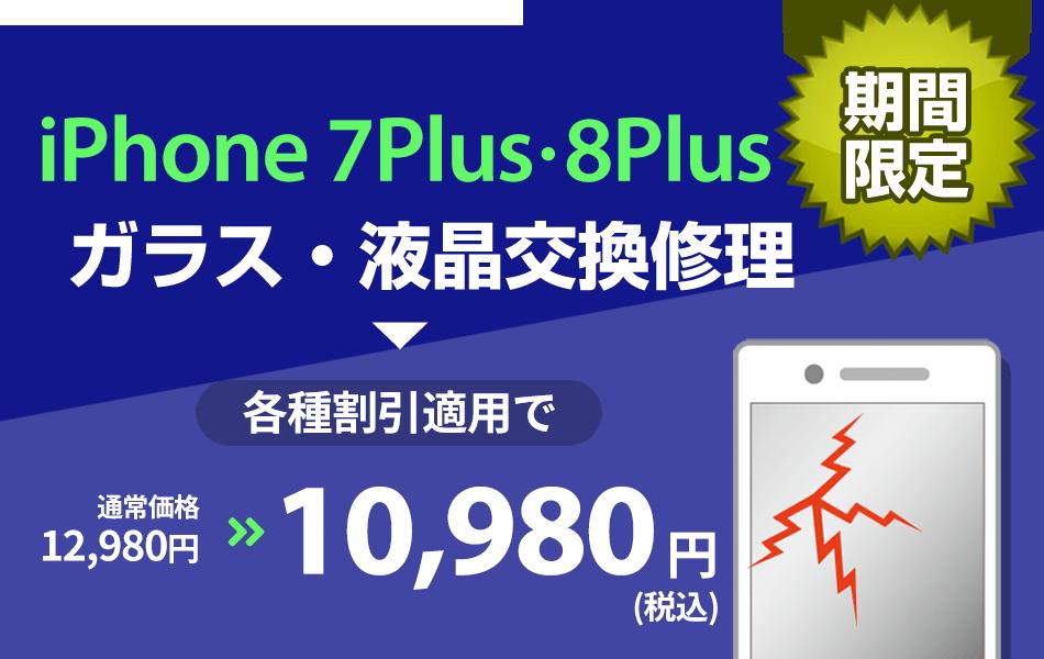 iPhone7Plus/8Plus ガラス・液晶交換修理