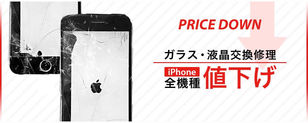 iPhone修理・iPad修理 スーパーセンターオークワ南紀店