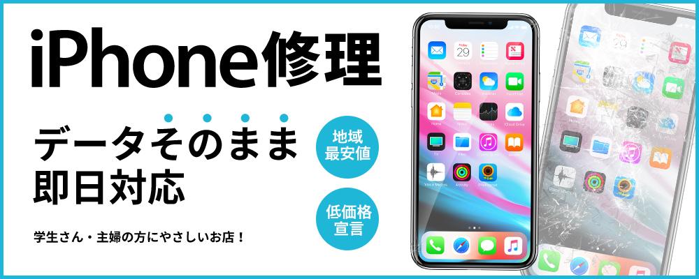 iPhone修理・iPad修理  スマートクール スーパーセンターオークワ南紀店