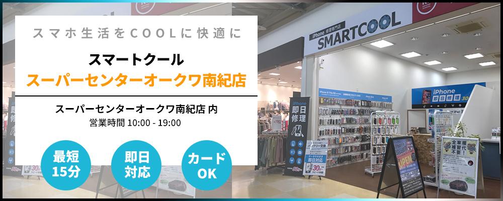 iPhone修理 スーパーセンターオークワ南紀店